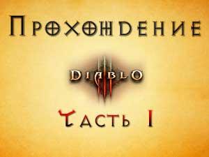 Diablo 3 Часть 1