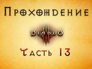 Прохождение Diablo 3 Часть 13