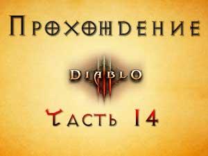 Прохождение Diablo 3 Часть 14