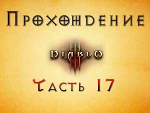 Прохождение Diablo 3 | Часть 17