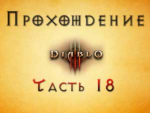Прохождение Diablo 3 Часть 18