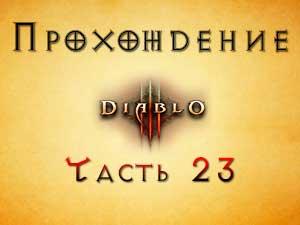 Прохождение Diablo 3 Часть 23
