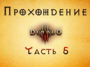 Прохождение Diablo 3 Часть 5