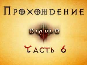 Прохождение Diablo 3 Часть 6