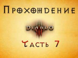 Прохождение Diablo 3 Часть 7
