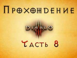 Прохождение Diablo 3 Часть 8