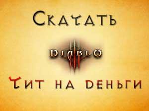 Чит на деньги Diablo 3