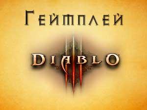 Геймплей Diablo 3