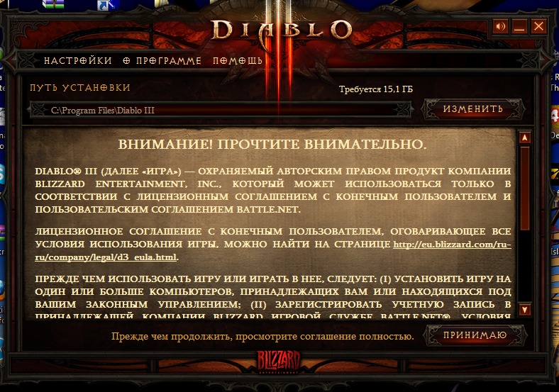 Установка Diablo 3