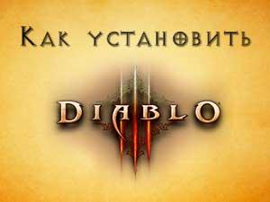 Как установить Diablo 3